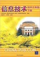 信息技术:初中三年级(下册)(彩色版)