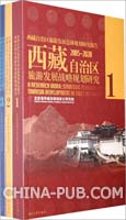 西藏自治区旅游发展战略规划研究(1、2、3)(2005-2020)(全三册)