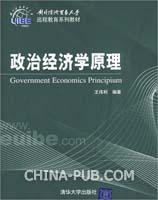 政治经济学原理(对外经济贸易大学远程教育系列教材)