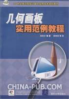 几何画板实用范例教程(附光盘)