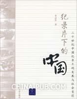纪录片下的中国