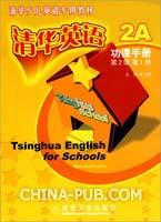 清华英语2A功课手册:第2级 第1册