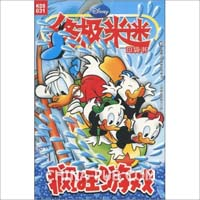 终极米迷口袋书:疯狂游戏