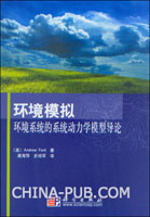 环境模拟:环境系统的系统动力学模型导论