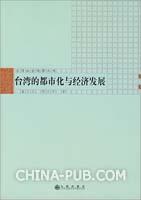 台湾的都市化与经济发展