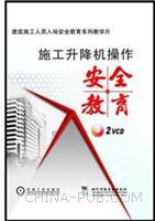 脚手架工程安全教育(内附2VCD)