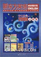 新东方英语:2009上半年合订本(附MP3)