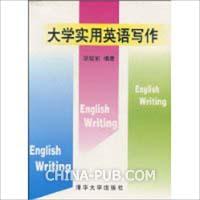 大学实用英语写作