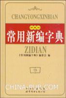 常用新编字典(珍藏版)