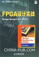 (特价书)FPGA设计实战