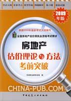 2009年版房地产估价理论与方法考前突破
