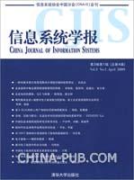 信息系统学报第3卷第1辑(总第4辑)