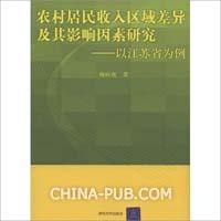 农村居民收入区域差异及其影响因素研究:以江苏省为例