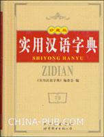 实用汉语字典(珍藏版)