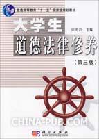 大学生道德法律修养(第三版)