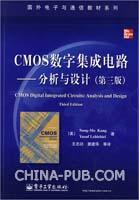 CMOS数字集成电路――分析与设计(第三版)