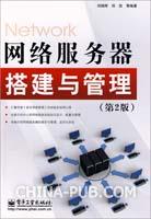 网络服务器搭建与管理(第2版)