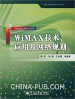 WiMAX技术、应用及网络规划