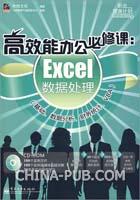 高效能办公必修课:Excel数据处理(基础、数据分析、财务统计、VBA)(含光盘1张)