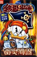 终极米迷口袋书32--幽灵海盗