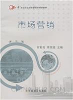 市场营销(21世纪农业部高职高专规划教材)