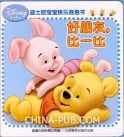 迪士尼宝宝快乐泡泡书-好朋友,比一比