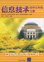 信息技术:初中三年级 上册(彩色版)
