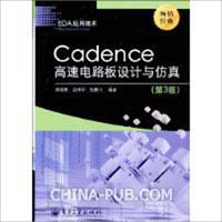 Cadence高速电路板设计与仿真(第3版)
