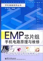 (特价书)EMP芯片组手机电路原理与维修