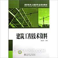 建筑工程技术资料(高职高专土建类专业规划教材)