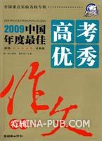 2009中国年度最佳高考优秀作文特辑
