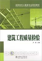 高职高专土建类专业规划教材  建筑工程质量检验