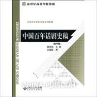 中国百年话剧史稿(当代卷)
