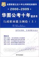 2000-2009华图公考十年蓝皮书:行政职业能力测验(上)