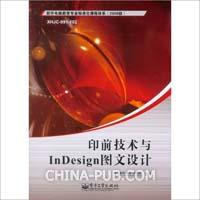 印前技术与InDesign图文设计