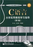 (特价书)C语言大学实用教程学习指导(第2版)