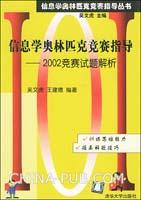 信息学奥林匹克竞赛指导:2002竞赛试题解析