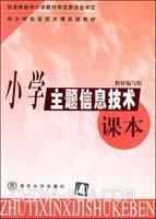 小学主题信息技术课本(全一册)