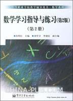 数学学习指导与练习(第2版)(第2册)