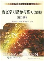 语文学习指导与练习(第2版)(第2册)