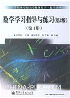 数学学习指导与练习(第2版)(第1册)
