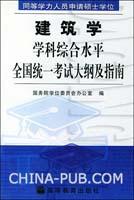 建筑学学科综合水平全国统一考试大纲及指南