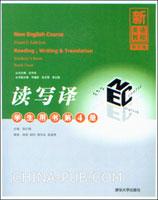 新英语教程读写译学生用书.第4册