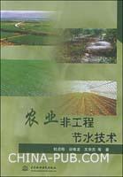 农业非工程节水技术
