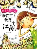附小女生日记-《我们班就是一个江湖》