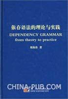 依存语法的理论与实践