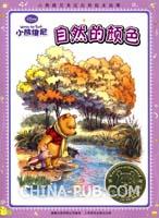 小熊维尼亲近自然绘本故事:自然的颜色
