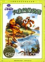 小熊维尼亲近自然绘本故事:大自然的发现