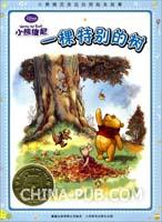 小熊维尼亲近自然绘本故事:一棵特别的树