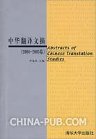 中华翻译文摘(2004-2005卷)